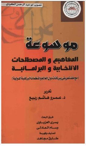 كتاب موسوعة المفاهيم والمصطلحات الانتخابية والبرلمانية