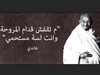من اقوال الحكماء والعظماء