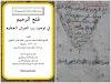 Fathur Rahim, Kitab Karya Sultan Idrus Kaimuddin Buton