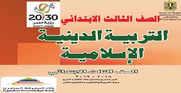 تحميل كتاب قطر الندى في التربية الدينية الاسلامية للصف الرابع الابتدائي الترم الاول 2019