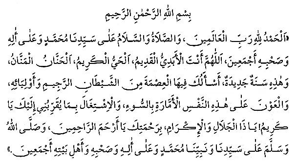 Arapça Sene başı duası