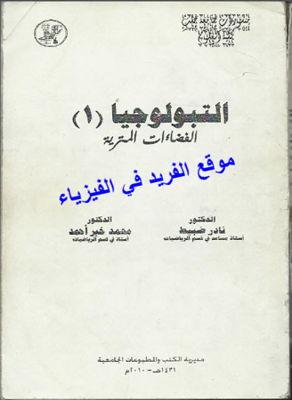 تحميل كتاب الاستقراء الرياضي pdf