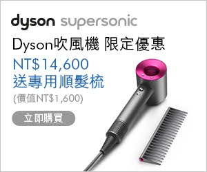 dyson官網 吸塵器 吹風機