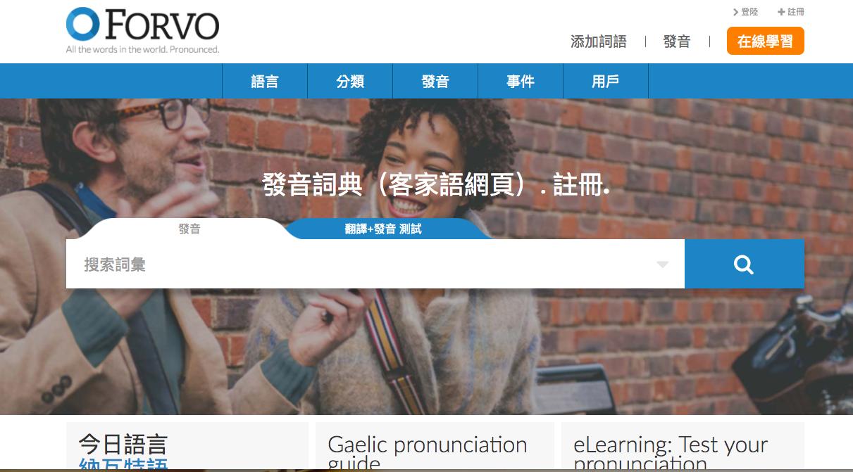 Forvo App 用道地真人發音練習英文發音課,臺語就不用?教授道出會「讀寫」臺語的重要性!-風傳媒