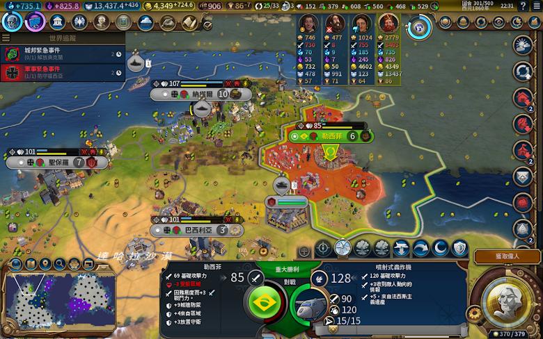 拿下巴西最後一座城市