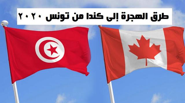 طرق الهجرة إلى كندا من تونس 2020