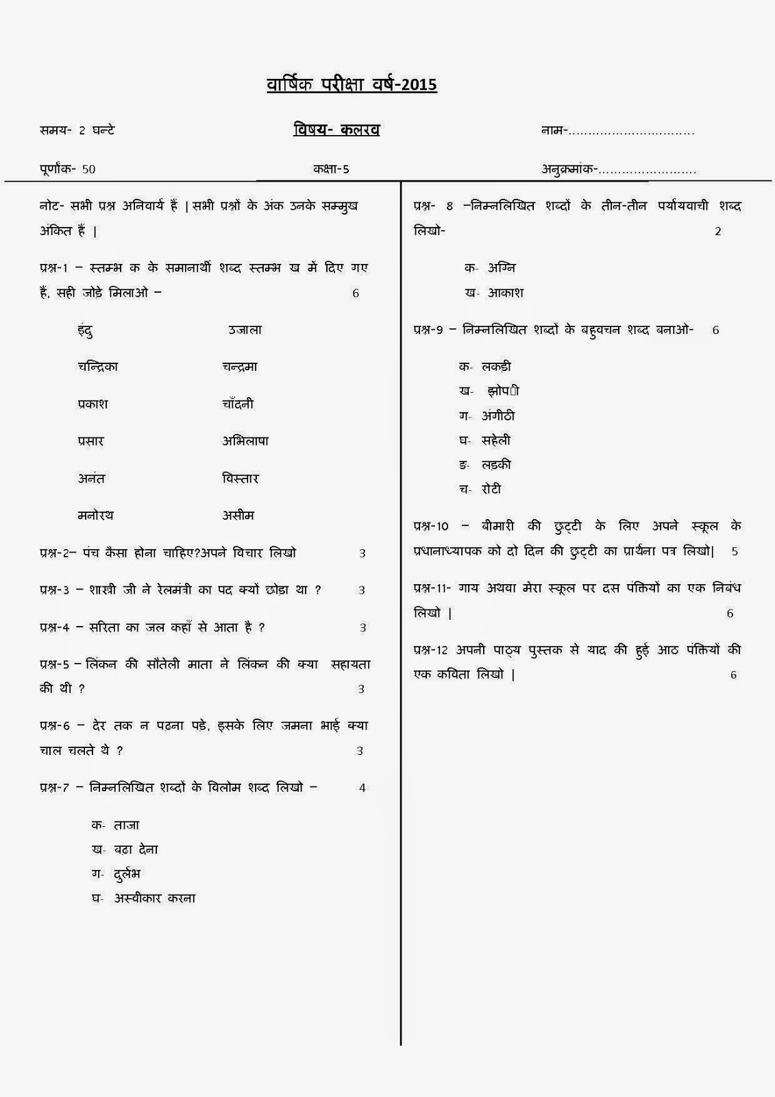 Lesson Plan For Class 5 Hindi