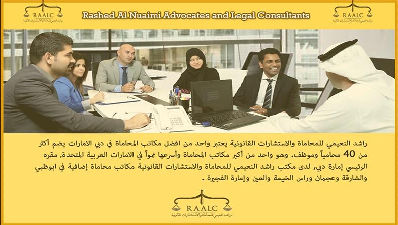 مكتبنا للمحاماة والاستشارات القانونية في دبي