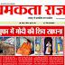 दैनिक चमकता राजस्थान 19 मई 2019 ई-न्यूज़ पेपर