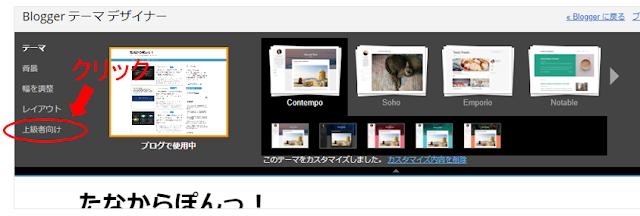 Bloggerカスタマイズ_CSSの追加その2_テーマデザイナー