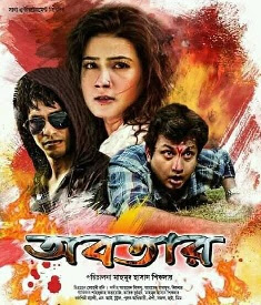 Abotar (2019) is a Bangladeshi romantic action film directed by Mahmud Hasan Sikder in 2019. The film is produced under the 'Saga Entertainment'. Abotar Movie will be released on 13th September, 2019.         Obotar is an Upcoming Bangladeshi Action and romantic film.   Genre: Action and Romance   Director: Mahmud Hassan Sikdar   Story, Dialogue and Screenplay: Mahmud Hassan Sikdar   Production of: Saga Entertainment     Casting  Mahiya Mahi as   J.H. Russo as  Amin Khan as   Misa Sawdagar as   Raisul Islam Asad as   Shiba Sanu as    Subroto as  Abotar Bangla Upcoming Movie Poster  Abotar is an Upcoming Bangladeshi Action and romantic film.   Genre: Action and Romance   Director: Mahmud Hassan Sikdar   Story, Dialogue and Screenplay: Mahmud Hassan Sikdar   Production of: Saga Entertainment     Casting  Mahiya Mahi as   J.H. Russo as  Amin Khan as   Misa Sawdagar as   Raisul Islam Asad as   Shiba Sanu as    Subroto as   Abotar Bangla Upcoming Movie Poster  Abotar is an Upcoming Bangladeshi Action and romantic film.   Genre: Action and Romance   Director: Mahmud Hassan Sikdar   Story, Dialogue and Screenplay: Mahmud Hassan Sikdar   Production of: Saga Entertainment     Casting  Mahiya Mahi as   J.H. Russo as  Amin Khan as   Misa Sawdagar as   Raisul Islam Asad as   Shiba Sanu as    Subroto as   Abotar (2019) Bangla Movie Poster   Watch the official teaser of the movie 'Abota' (2019) here...       Abotar (2019) will be a hit film I think watching the Item song acted by Mahiya Mahi titles 'Rongila' Baby' what a fantastic song. Everyone will like the song perhaps its melody. I think the song will also be hit with the movie.   Watch the song 'Rongila Baby' here..