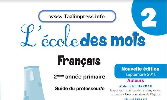 دليل الأستاذة والأستاذ l'école des mots للمستوى الثاني ابتدائي - 2018