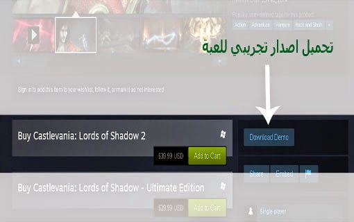 شرح تحميل لعبة Castlevania Lords of Shadow 2