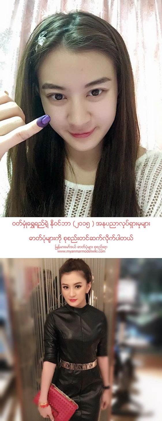 Wut Mhone Shwe Yi's Activities , Shooting Scenes , Shopping in November 2015