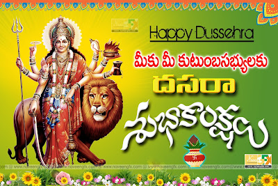happy dussehra latest telugu quotes and wishes hd images ...