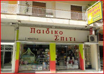 58836166e18 Katerinionline.gr: ΠΑΙΔΙΚΟ ΣΠΙΤΙ - Παιδικά Είδη