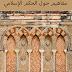 كتاب مفاهيم حول الحكم في الاسلام للعلامه محمود شاكر
