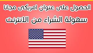 الحصول على عنوان امريكى مجانا