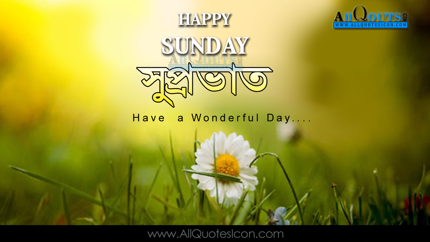 Happy sunday images best good morning greetings in bengali quotes bengali good morning quotes wshes for whatsapp life m4hsunfo