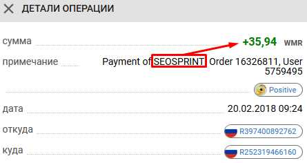 Русский почтовик Seosprint