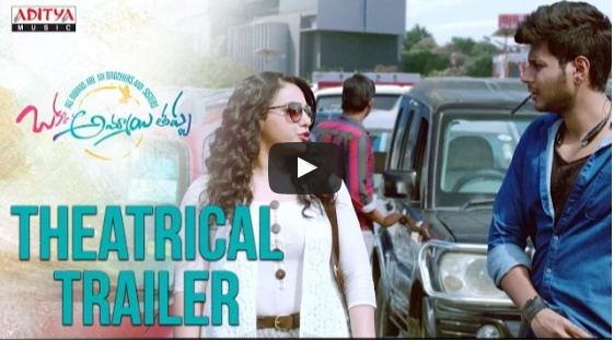 Okka- Ammayi- Thappa -Trailer