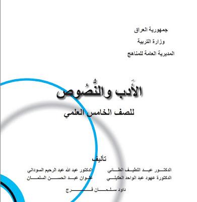 كتاب الأدب والنصوص للصف الخامس العلمي التطبيقي المنهج الجديد 2018 - 2019