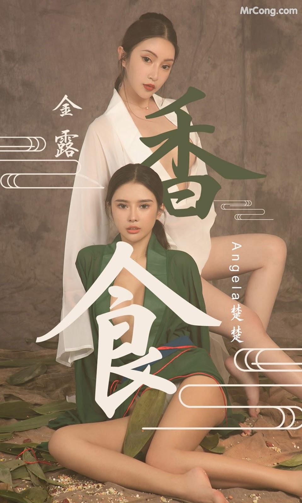 UGIRLS - Ai You Wu App No.1479: Angela 楚楚 & Jin Lu (金 露) (35 pictures)