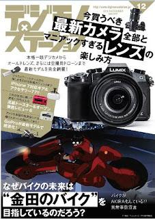 [雑誌] デジモノステーション 2016 12月号 [Digimono Station 2016 12], manga, download, free