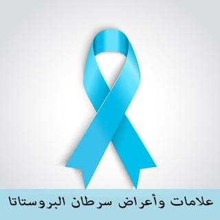 علامات وأعراض سرطان البروستاتا الذي يجب أن تعرفه
