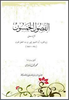 حميل كتاب الفصول الخمسون لابن معطي pdf