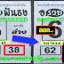 มาแล้ว...เลขเด็ดงวดนี้ 2ตัวตรงๆ หวยซอง อ.รวยฟันธง งวดวันที่ 16/7/61