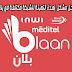 كيفية إهداء و إرسال التعبئة الى رقم شبكة أخرى في تطبيق بلان blaan وحل جميع مشاكله