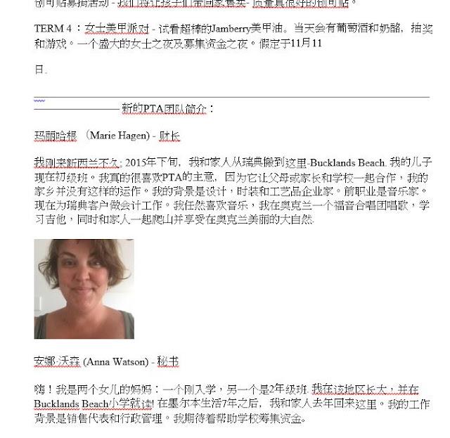 Bad moms, PTA och kinesiska nyhetsbrev