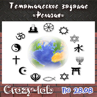 http://crazyylab.blogspot.ru/2016/08/blog-post.html