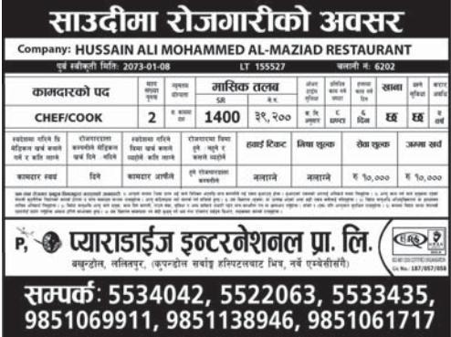 Jobs For Nepali In Saudi Arabia, Free Visa & Free Ticket, Salary -Rs.39,200/