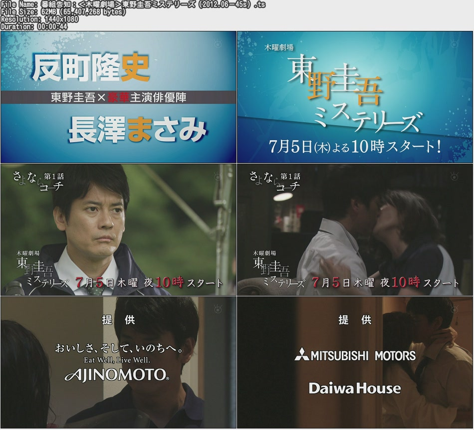 TVCM-CUT: 番組告知:<木曜劇場...