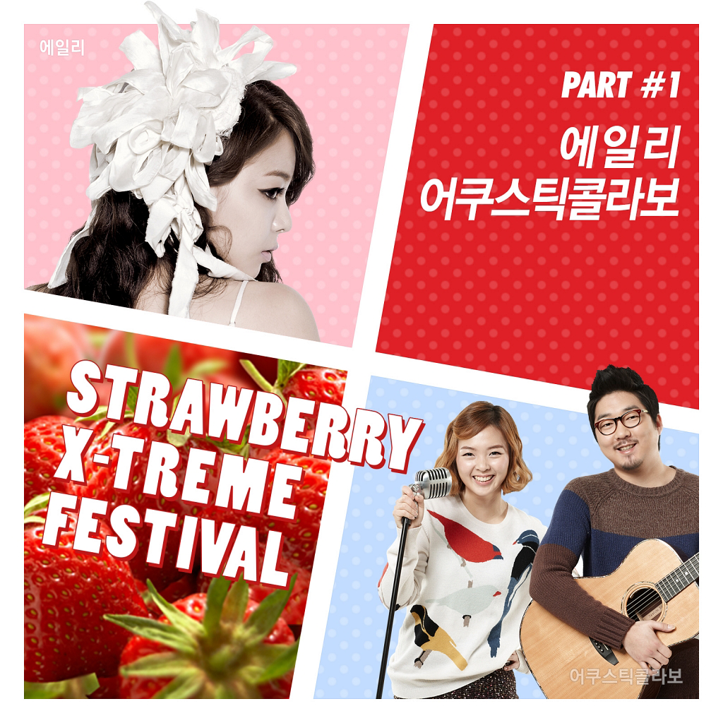 [Single] Ailee, Acoustic Collabo – Strawberry X-treme Festival Part 1
