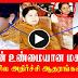 Jayalalitha, Sasikala and deepa  | TAMIL NEWS