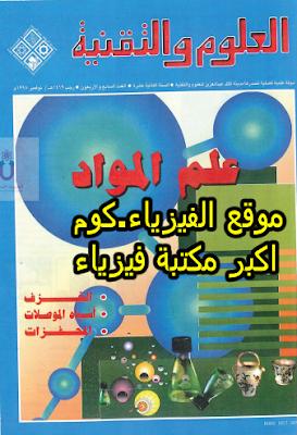 تحميل كتاب اساسيات علم المواد pdf برابط مباشر