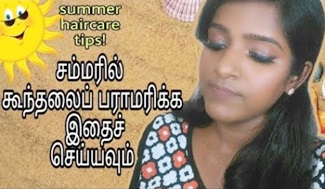 Summer haircare tips in Tamil