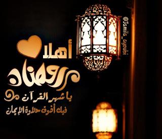 اهلا رمضان خلفيات واتس 2018