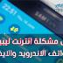 حل مشكلة انترنت ليبيانا للأندرويد والايفون