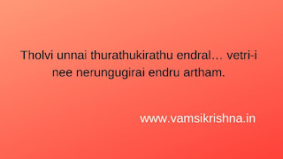 love quotes tamil images