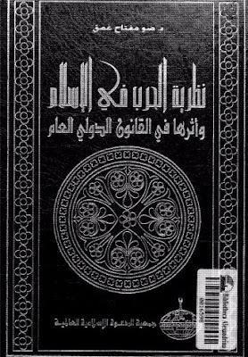 نظرية الحرب في الإسلام