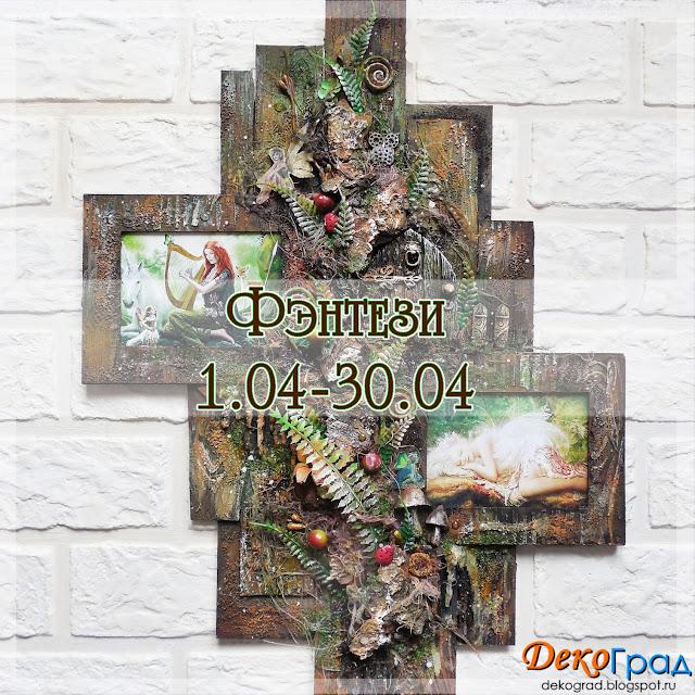 ДекоГрад