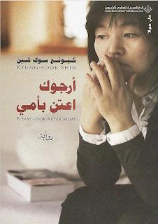 رواية أرجوك اعتن بأمي pdf