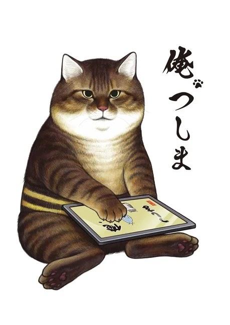 Tsusima