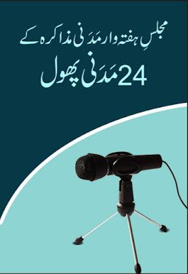 Download: 24 Madani Phool of Majlis-e-Haftawar Madani Muzakarah pdf in Urdu