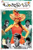 Banthipoola Janaki Movie Posters-thumbnail-1