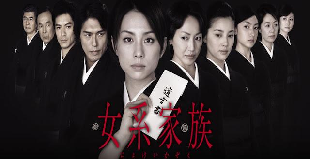 「女系家族米倉涼子」的圖片搜尋結果